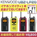 【送料無料】KENWOODケンウッド特定小電力トランシーバーデミトスUBZ-LP20【UBZ-LM20後継機】