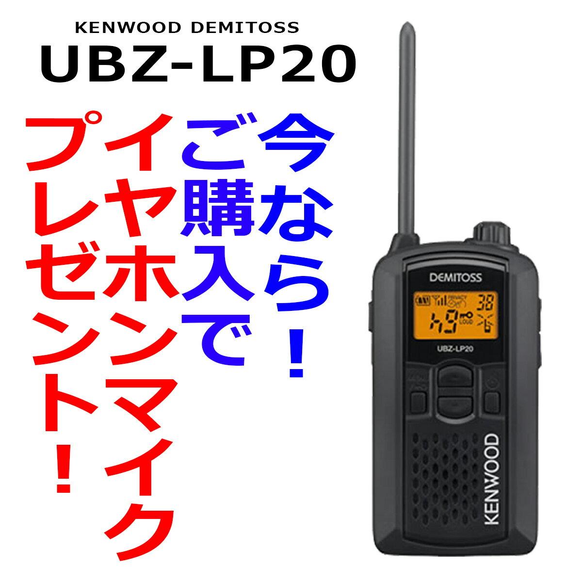 無線・トランシーバー, 特定小電力トランシーバー 31KENWOOD UBZ-LP20UBZ-LM20