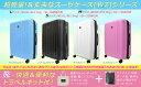 【送料無料】スーツケース [ WZ-L ] キャリーケース キャリーバ...