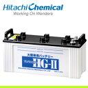 【送料無料】日立化成 大型車用バッテリー Tuflong HG-2シリーズ HG-2 120E41R