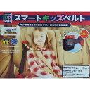 【送料無料】日本正規品【2本セット】メテオAPAC 『スマートキッズベルト 2本入り』 ベルト型幼児用補助装置 2個 15kg以上(3歳〜12歳) 簡易型チャイルドシート  Eマーク適合 ジュニアシート 子供用シートベルト 2個セット