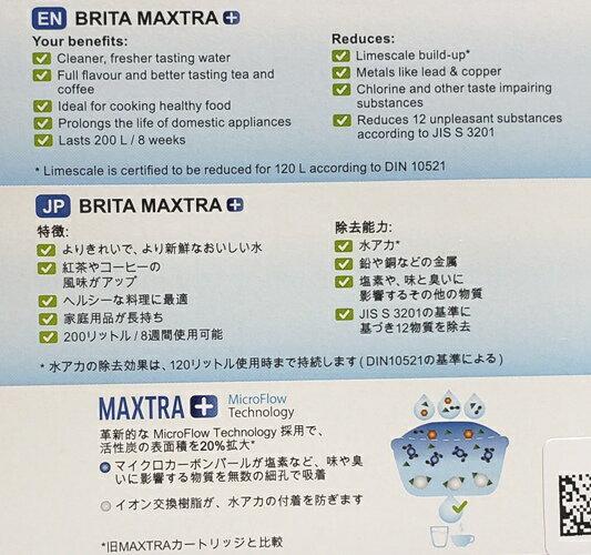訳あり 箱潰れ《約16カ月分!!》 安心の日本仕様  『〇★BRITA MAXTRA+』 ブリタ カートリッジ  マクストラ プラス 8個セット BRITA MAXTRA 交換用  6個 +2個おまけ 増量 フィルター ブリタマクストラ交換フィルター