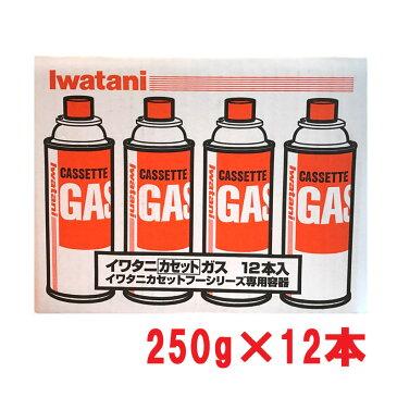 イワタニ 『ガスボンベ』12本 セット IWATANI カセットガス 250g×12本 ガスコンロ ガスバーナー カセットフーシリーズ 地震 震災対策 避難用品 アウトドア