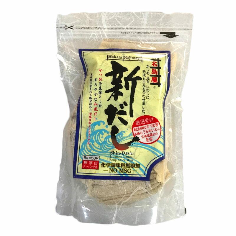 博多名島屋 『だしパック』 新だし 8g×50袋 400g 出汁パック 鰹節 昆布 業務用 煮物 炊き物 料理 食品