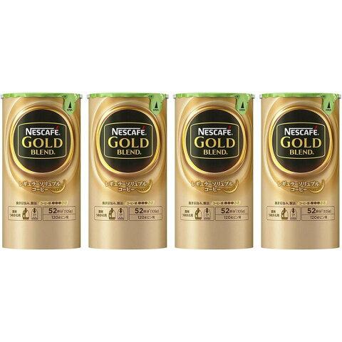 【送料無料】ネスカフェ 『ゴールドブレンド』 エコ&システムパック 105g×4本 4個 レギュラーソリュブルコーヒー Nestle バリスタ 詰め替え用 52杯分