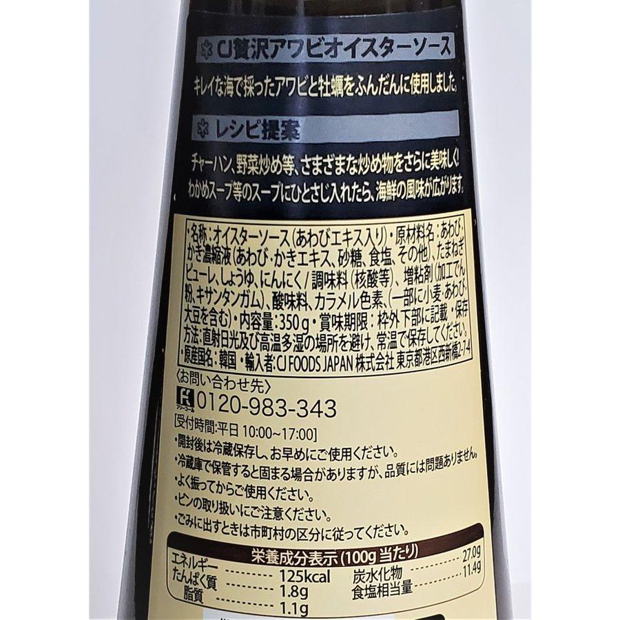 CJFOODS調味料贅沢アワビ『オイスターソース』350gCJジャパンあわびエキス入り調味料アワビ牡蠣コストコ通販