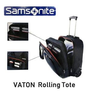samsonite サムソナイト ビジネスバッグ『キャリーバッグ』収納 VATON ローリングトート キャスター付き カバン ビジネスキャリーバッグ 機内持ち込み可 2輪キャリーケース パソコンバ