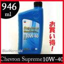 シェブロン シュプリーム エンジンオイル 12本 『シェブロン 10W-40 12本』最上級 SN規格 鉱物油 10W-40 自動車用エンジン潤滑油Chevron Supreme oil カー用品 946ml 12本 オイル交換 4サイクル コストコ