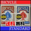 【メール便送料無料!!】 『BICYCLE』※代金引換不可※バイスクル BICYCLE マジックトランプ マジシャン愛用 1個 バイシクル 手品