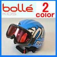 訳あり【お買い得!!】『ヘルメット』bolle ボレー 子供用 キッズ ダブルレンズゴーグル ヘルメットセット スキー スノボ スノーボード
