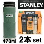 STANLEY 『スタンレー』クラシック 473ml 2本 セット 真空マグ ワンハンド バキューム マグ  リークプルーフ 水筒 保温 保冷 16 OZ  お父さん プレゼント 父の日