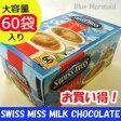 お一人様1個限定!スイスミス ミルクチョコレート 『スイスミス』1680g 28g×60袋 SWISSMISS RICH CHOCOLATE ココア ホットチョコレート ドリンク パウダー 粉末 通販 業務用 コストコ