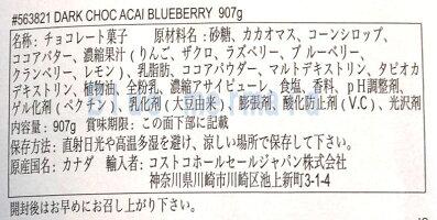 『ブルックサイドダークチョコレート』アサイー&ブルーベリー907gBROOKSIDEDarkChocolateAcai&Blueberryバレンタインホワイトデー通販食品