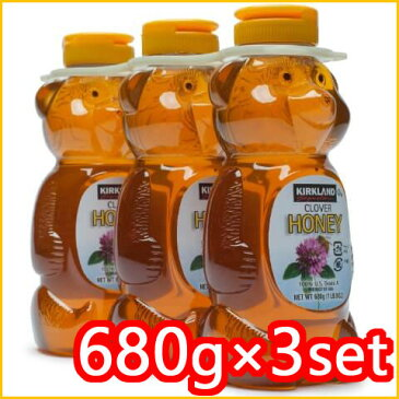 カークランド 680g×3本『ハチミツベアージャグ 3本』ハチミツ はちみつ  KIRKLAND 100% ピュア 天然 CLOVER HONEY くまさん 容器 調味料 輸入 アルゼンチン パンケーキに クローバー ハニー ベア くまのボトル入り 食品 カークランド 蜂蜜 コストコ costco