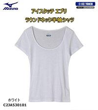 ミズノMIZUNOアイスタッチエブリラウンドネック半袖シャツ女性用ホワイト[C2JA530101]