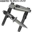 【送料無料!日時指定不可/代金引換不可】AQUATEC(アクアテック) TUダイバーナイフ(全長:240mm)[FL2111] ダイビング用ナイフ その1
