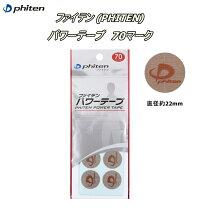 ファイテン(PHITEN)パワーテープ70マーク(70枚入り)
