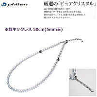 【送料無料!】ファイテン(PHITEN)水晶ネックレス(5mm玉)50cm[0515AQ808053]※返品・交換不可