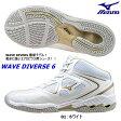 【送料無料!】MIZUNO ミズノ ウエーブダイバース 6(WAVE DIVERSE 6)(ホワイト) (男女兼用/ユニセックス) [K1GF167201] ※返品・交換不可商品です