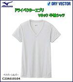 ミズノ MIZUNO ドライベクターエブリ Vネック 半袖シャツ  男性用 ベイパーシルバー [C2JA610104]