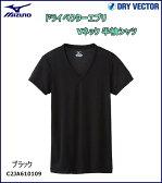 ミズノ MIZUNO ドライベクターエブリ Vネック 半袖シャツ 男性用 ブラック [C2JA610109]