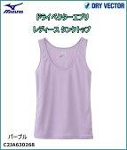 ミズノ MIZUNO ドライベクターエブリ タンクトップ 女性用 パープル [C2JA630268]