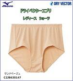 ミズノ MIZUNO ドライベクターエブリ ショーツ 女性用 サンドベージュ [C2JB630147]