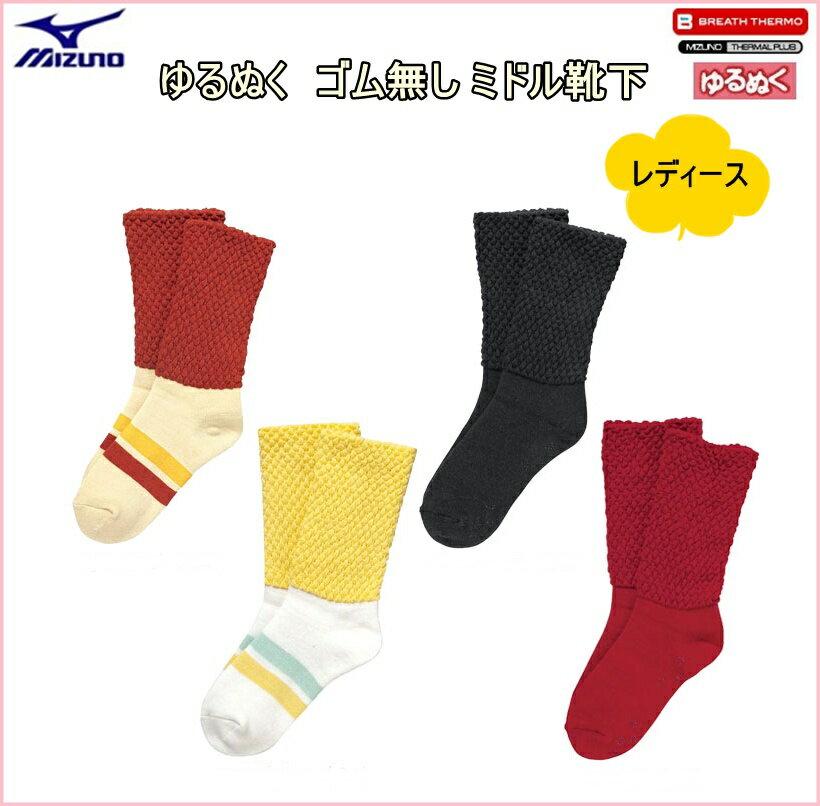 靴下・レッグウェア, 靴下 ! MIZUNO C2JX4801