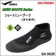 GULL(ガル) ショートミューブーツ(男女兼用)[GA-5639]