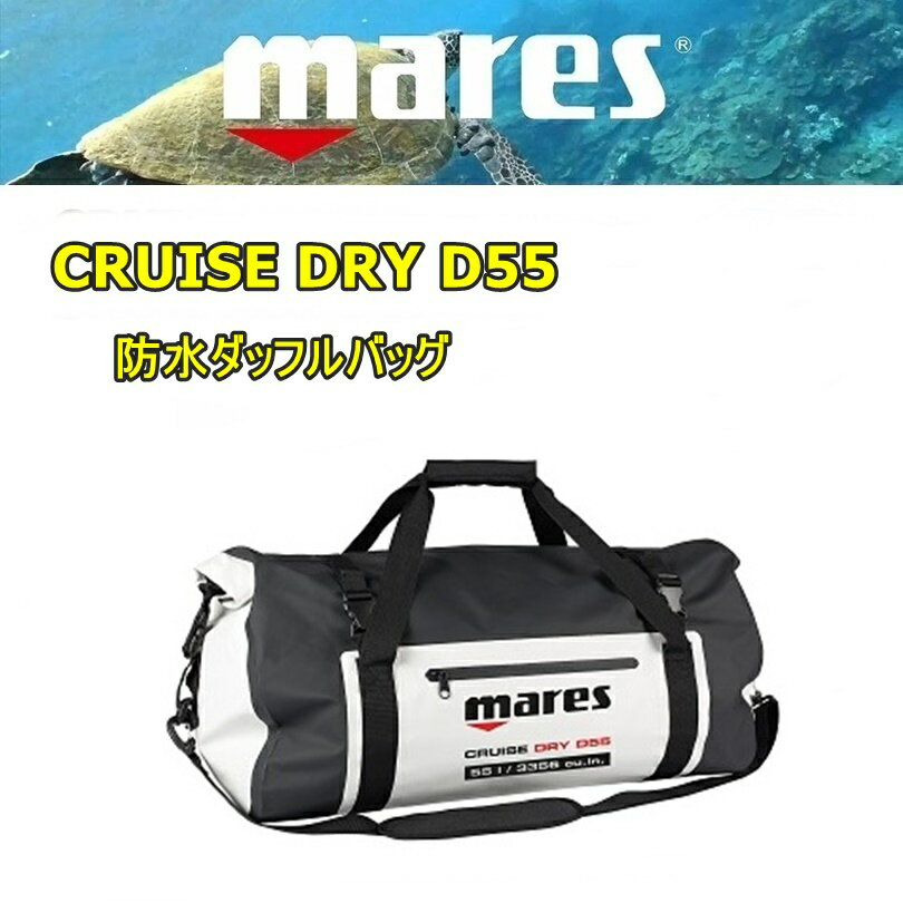 mares(マレス) クルーズドライ D55 CRUISE DRY D55 防水ダッフルバッグ ※返品・交換不可商品です。