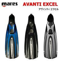 【日本全国送料無料!】mares(マレス)AVANTIEXCELアヴァンティエクセルダイビングフルフットフィン