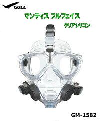 【送料無料!】GULL(ガル)マンティスフルフェイスクリアシリコン[GM-1582]