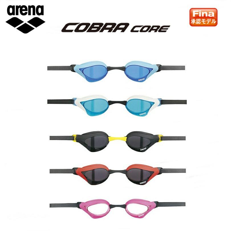 arena(アリーナ) 水泳 ゴーグル グラス COBRA CORE クッションタイプ くもり止め UVカット AGL230 フリーサイズ [AGL-230]