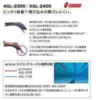 arena(アリーナ)水泳ゴーグルグラスQ-CHAKU(ミラー加工)くもり止めUVカットFINA承認AGL-2400フリーサイズ