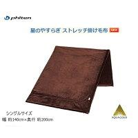 ファイテン(PHITEN)星のやすらぎストレッチ掛け毛布シングル