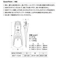 【送料無料!】GULL(ガル)MEWCYPHER(ミューサイファー)ダイビングフィン[GF-2335/GF-2333/GF-2332]