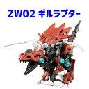 【セール】ZOIDS ゾイドワイルド ZW02 ギルラプター[ディノニクス種]