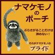 [サンアロー]ナマケモノ【ポーチ】【ワイルドライフアニマルズ】動物 アニマル なまけもの グッズ バッグ カバン リュック 遠足 おでかけ LINE セルフィー