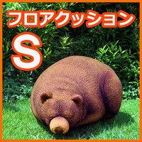 【送料無料】【Sサイズ】まったりまどろみ中のくまさんのアニマルフロアクッションSmallSleepingGrizzlyBearBeanbag寝ているクマの姿をしたフロアクッション※海外・離島は除く