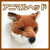 アニマルヘッド【キツネ】[WS0480]fox-きつね-おしゃれ!トレンドのキツネ♪ぬいぐるみが壁にかけられる♪