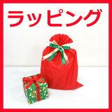 ※受付を終了致しました※(クリスマス時期のみ受付)ギフトラッピング 【プレゼント用包装】