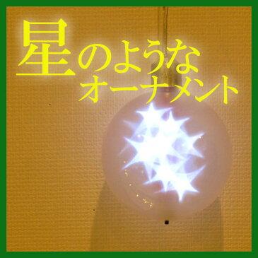 【送料無料】【選べるオーナメントハンガー1色付き】ハルモニアスターホログラフィックLEDボール[HM-6184]【クールホワイト】※離島・海外は別途中継料発生