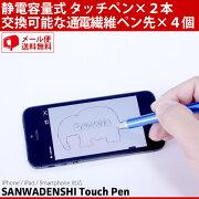 タッチペン スマート タブレット ツムツム