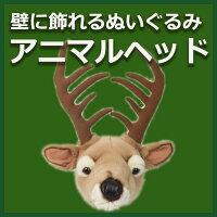 [ANIMALHEADElephant][BI007]アニマルヘッド【Deer(シカ)】【あす楽対応_関東】