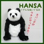 【送料無料】[ハンサ]子ジャイアントパンダ【座り】[5750]HANSAのリアルな動物ぬいぐるみです。※沖縄・離島・海外は別途送料