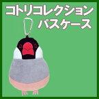 【春分の日セール】[コトリコレクション] 【ブンチョウ・グレー】リールパスケース【あす楽対応_関東】