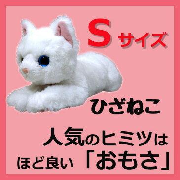 サンレモン ひざねこ【オッドアイ】【Sサイズ】[P-1982]猫 ネコ cat hizaneko neco