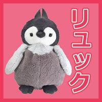 [サンレモン]リュック【ペンギンヒナ】[P-2822]サンレモンフラッフィーズぬいぐるみ