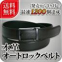 【 送料無料 】 ベルト 本革 オートロック式 メンズ レディース ロ...