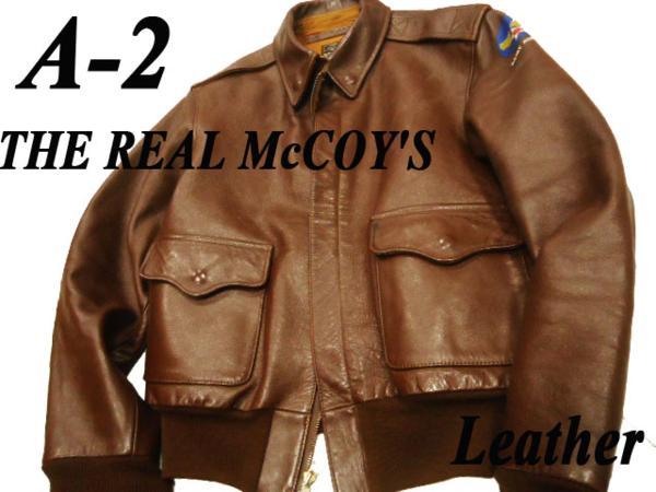 【中古】●リアルマッコイズ THE REAL McCOY